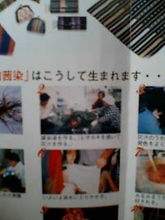 筑前茜染め資料3.jpg